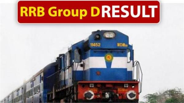 rrb group d results 2019 candidates format pet result