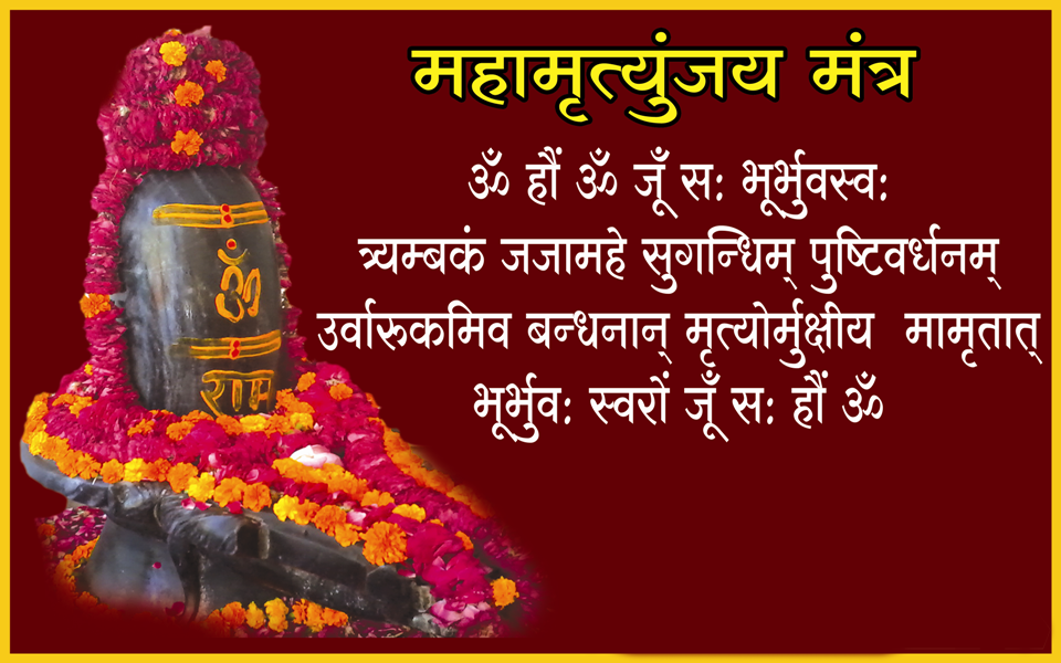 PunjabKesari, महामृत्युंजय मंत्र,  Maha Mrityunjaya Mantra
