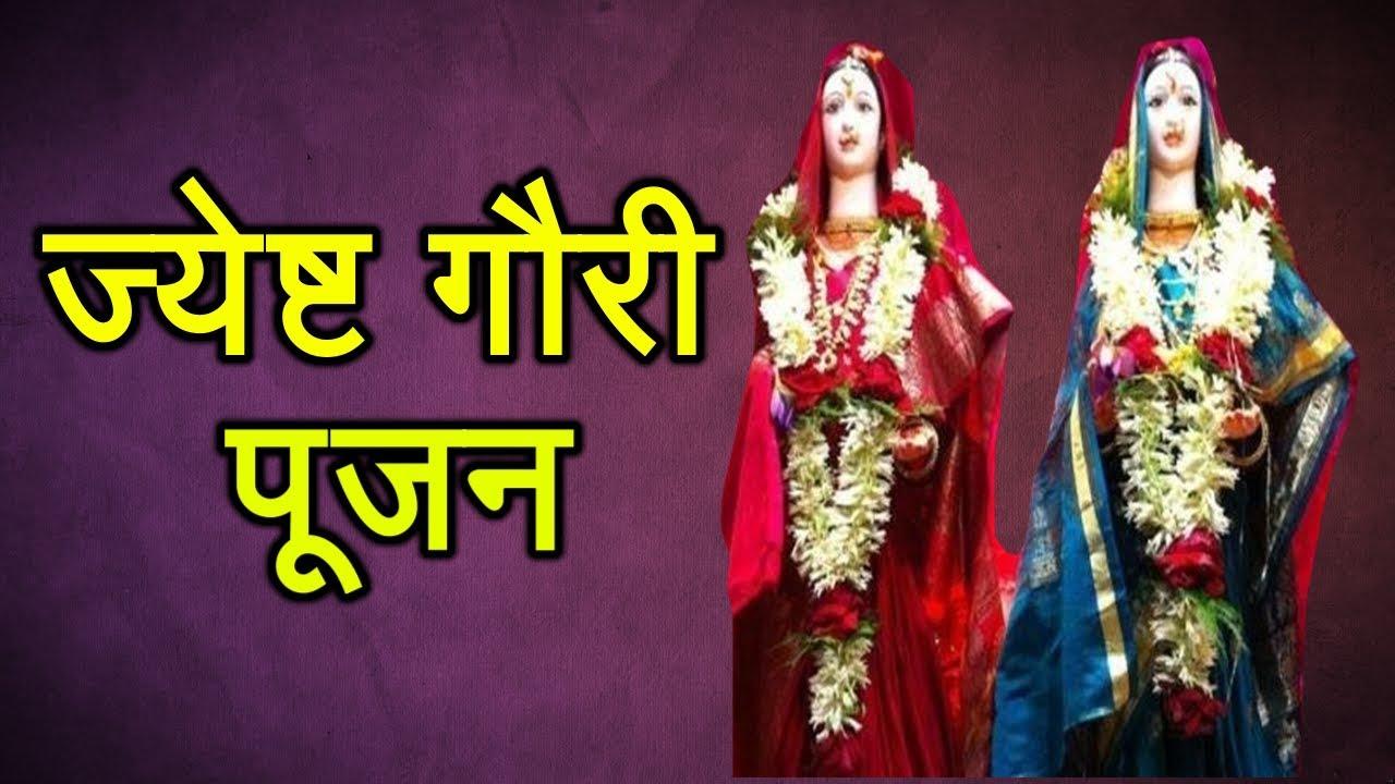 PunjabKesari Jyestha Gauri Visarjan