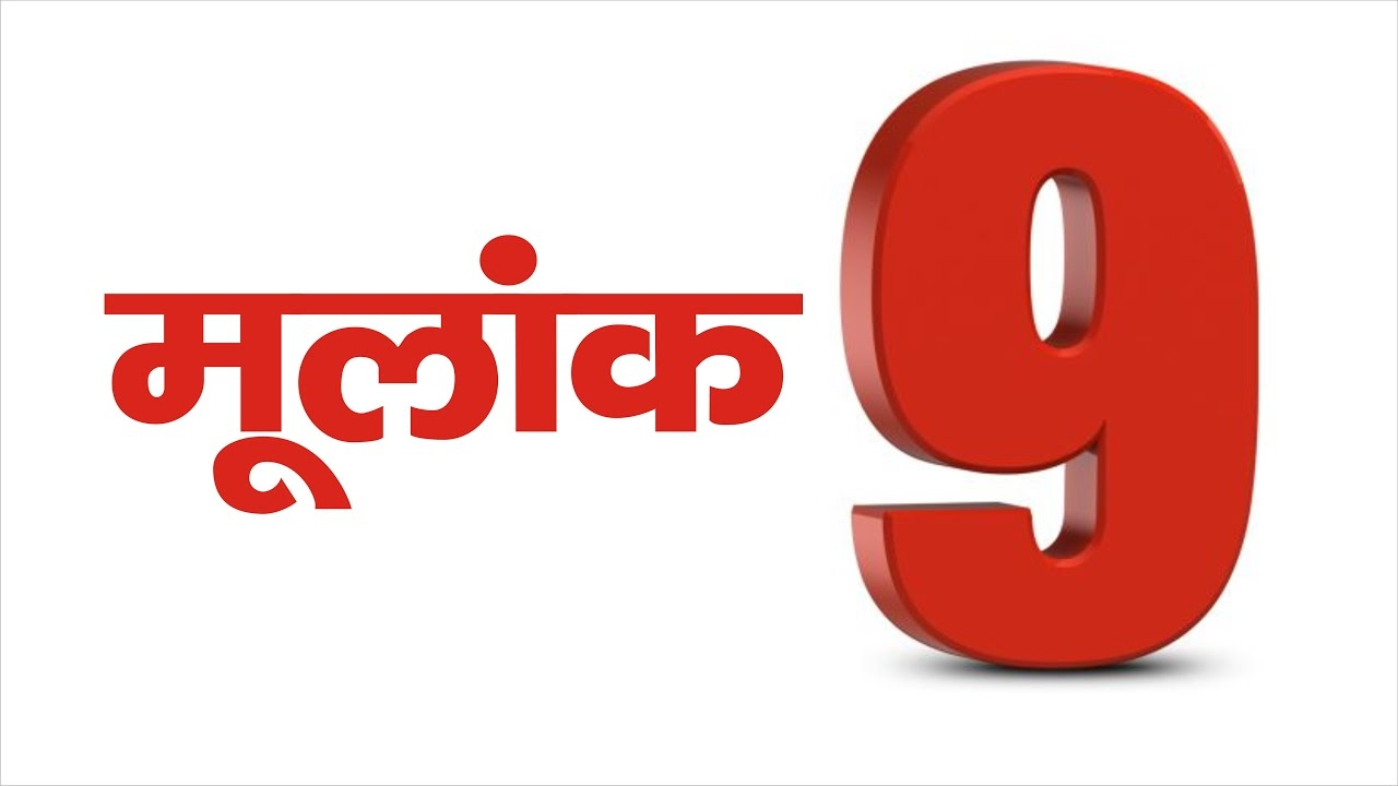PunjabKesari Numerology for Radix 9 in 2019
