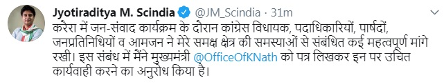 PunjabKesari, Madhya Pradesh News, Bhopal News, Congress, Jyotiraditya Sandhiya, Letter to Kamal Nath Government, Power cut, Gaushala