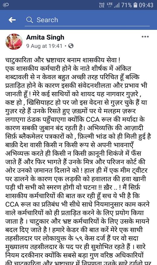 PunjabKesari, Madhya Pradesh News, Bhopal News, Sheopur News, Sheopur Tehsildar, Amita Singh, Disputed posts, social media