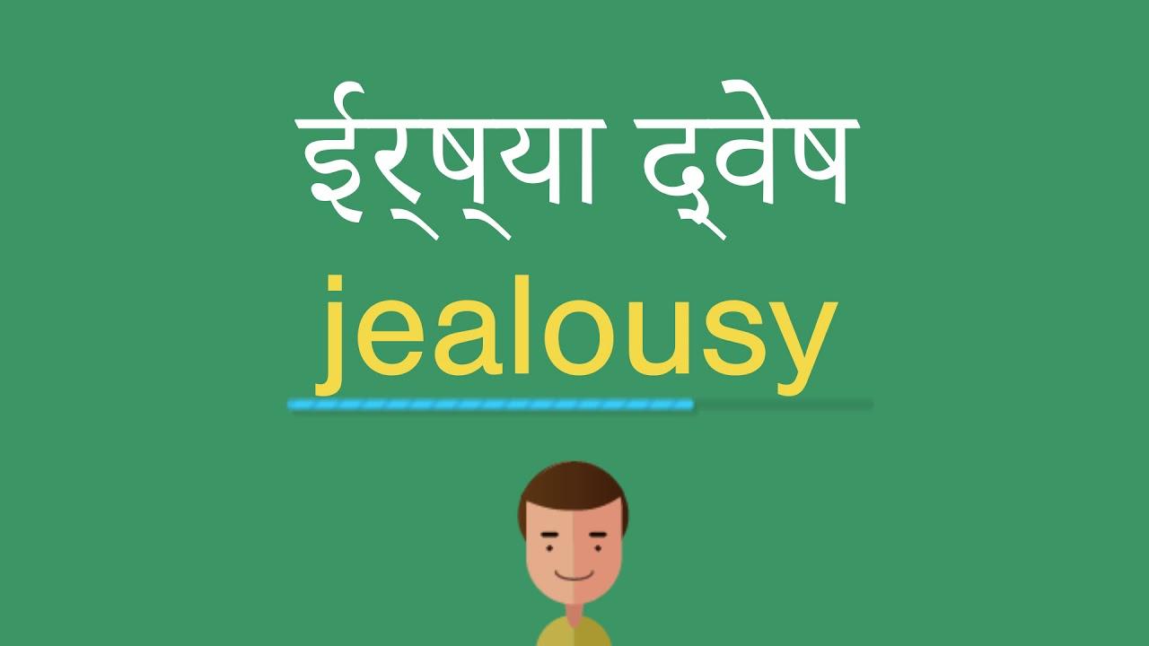 PunjabKesari, ईर्ष्या, Jealousy