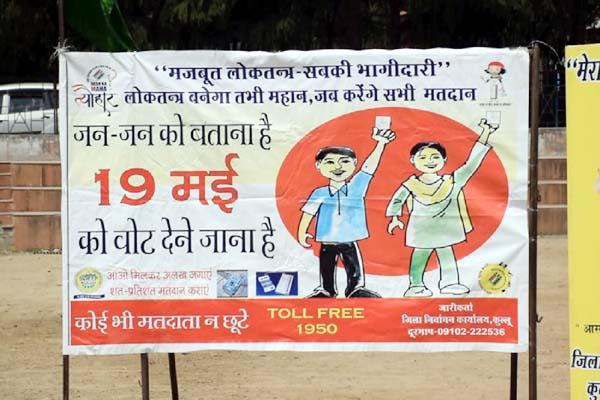 PunjabKesari, Voting Message Image