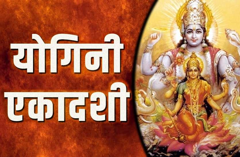 PunjabKesari, kundli tv, yogini ekadashi image