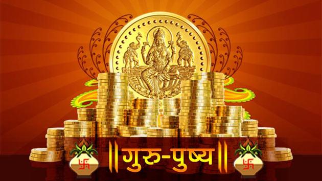 PunjabKesari, kundli tv,  गुरु पुष्य नक्षत्र, Guru Pushya Nakshatra