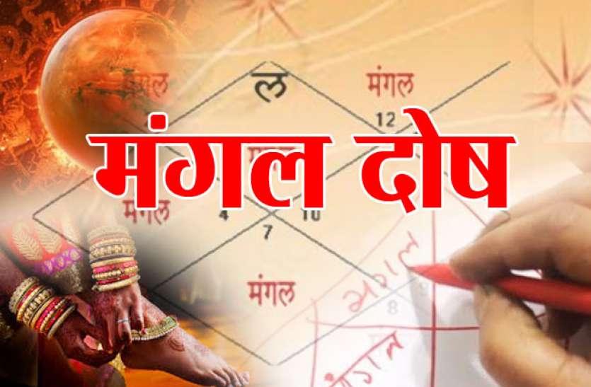 PunjabKesari, Jyotish Gyan, Jyotish Shastra, Jyotish Vidya, Jyotish Upay, Astrology In Hindi, ज्योतिषशास्त्र, Mangal Dosh, मंगल दोष, कुंडली, Kundli, Horoscope
