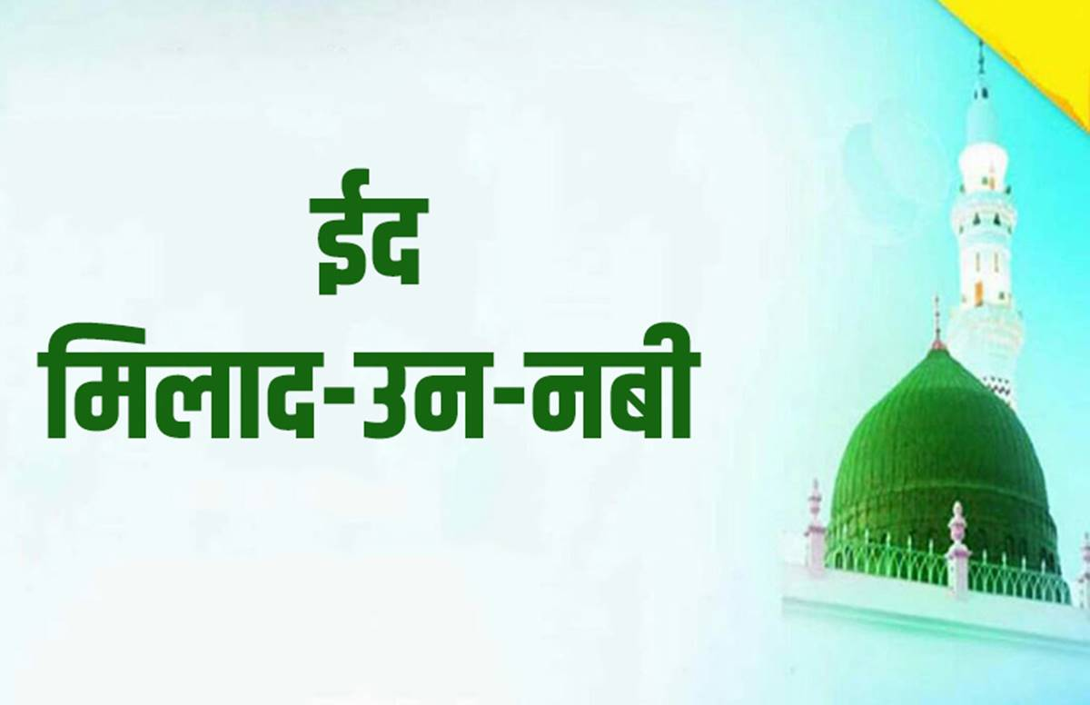 PunjabKesari, Eid-e-Milad-un-Nabi 2019, Eid-e-Milad-un-Nabi, ईद-ए-मिलाद-उन-नबी, हजरत मोहम्मद, पैगंबर हजरत मोहम्मद, Prophet Hazrat Mohammad, Muslim festival