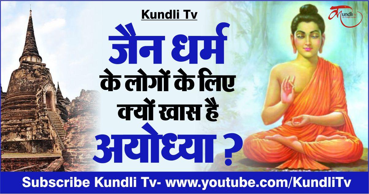 PunjabKesari, Ayodhya, अयोध्या, Jainism, Jain Dharm, Jain Religion