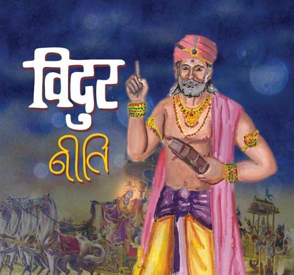 PunjabKesari, Vidur niti, Vidur, Mahatmi Vidur, विदुर नीति, महात्मा विदुर