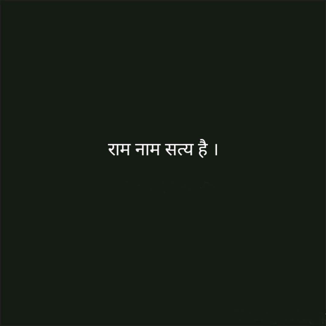 PunjabKesari, राम नाम सत्य है