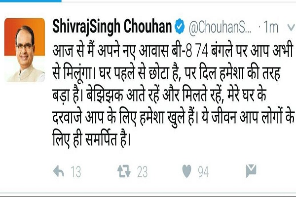 PunjabKesari, Madhya Pardesh Hindi News,  Bhopal Hindi News,  Bhopal Hindi Samachar, Former CM, Shivraj Singh, new Bungalow