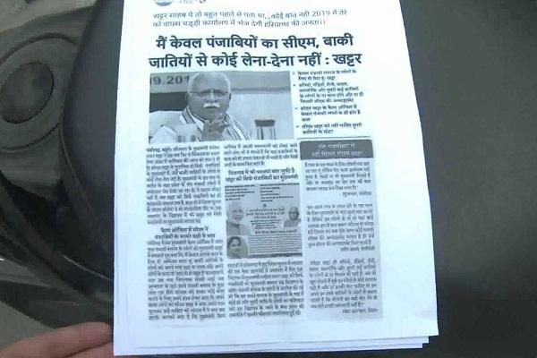 PunjabKesari, CM Fake News