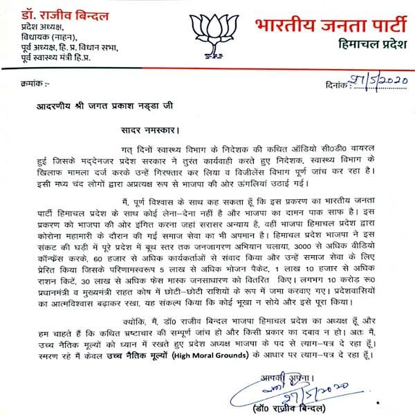 PunjabKesari, Resignation Letter Image