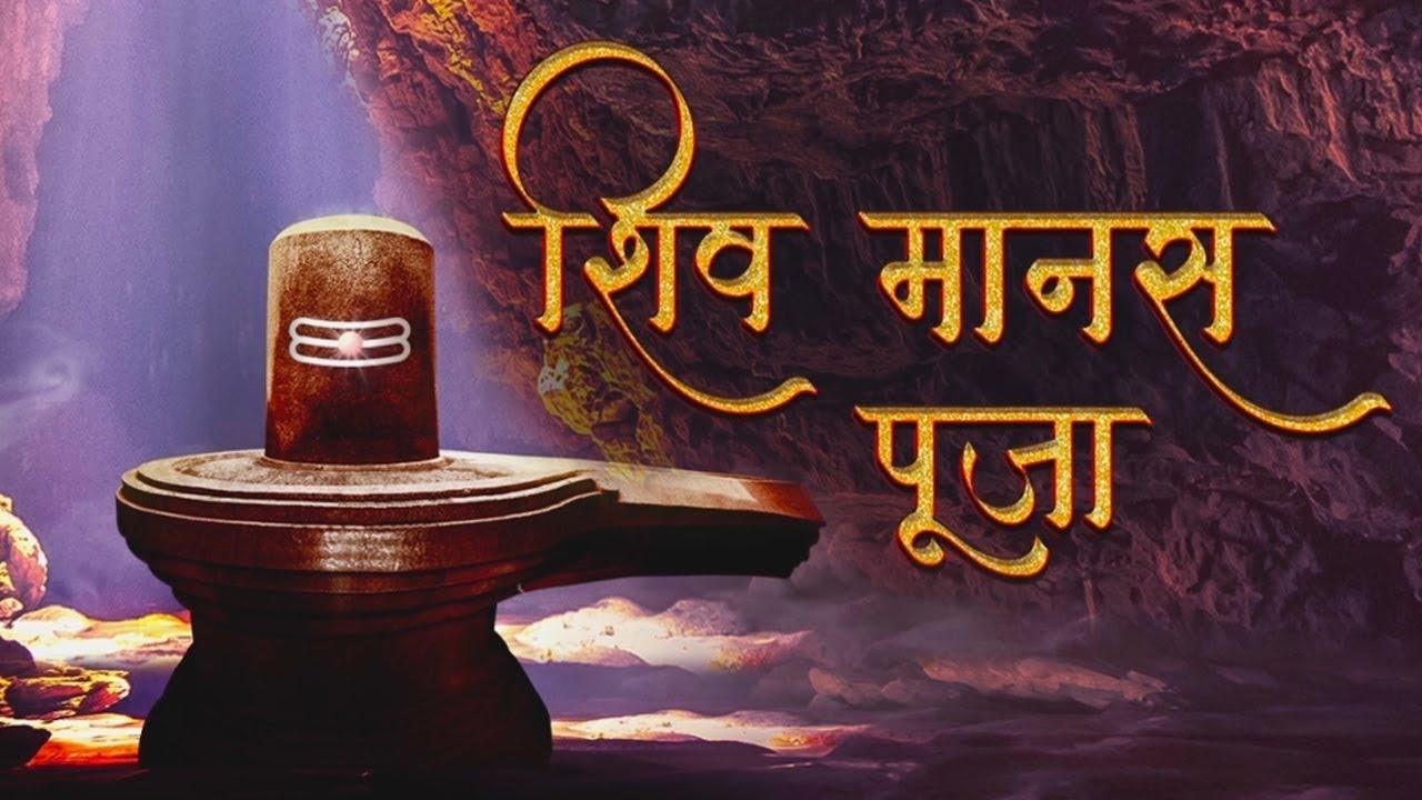 PunjabKesari, Shiv Manas Pujan, Shiv Manas Puja, Manas pujan, Manas pujan vidhi, Manas Pujan Vidhi in hindi, Sanatan Dharm, Sanatan Dharm pujan vidhi, mantra bhajan aarti, Vedic mantra in hindi