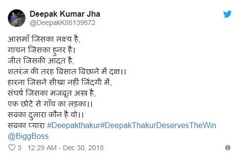 PunjabKesari,बिग बाॅस 12 इमेज, दीपक ठाकुर,