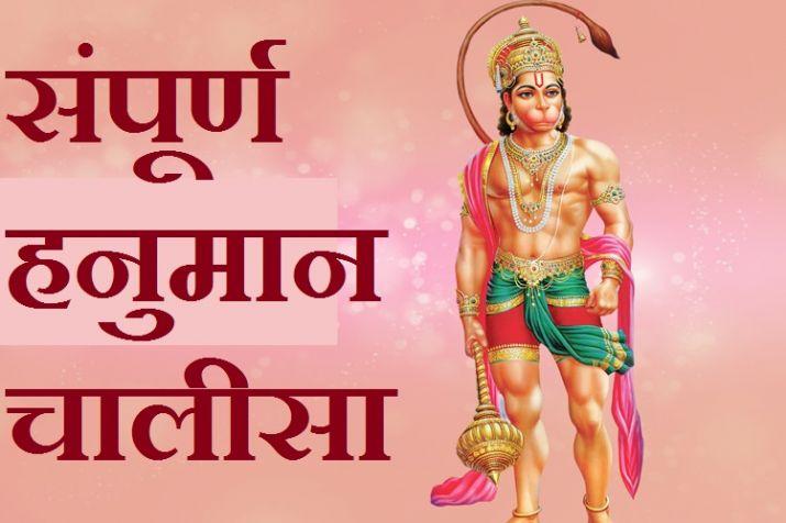 PunjabKesari, kundli tv, hanuman chalisa