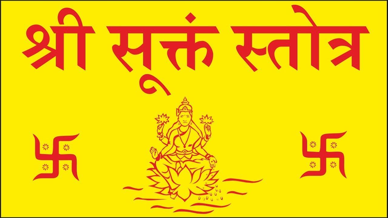 PunjabKesari, श्री सूक्त स्तोत्र, Sri Suktam stotra, Sri Suktam stotra Image