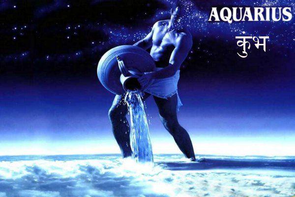 PunjabKesari, Aquarius, कुंभ