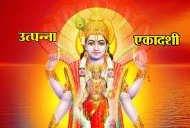PunjabKesari, Utpanna Ekadashi 2019, Ekadashi tithi, gauna utpanna ekadashi, utpanna ekadashi guha, उत्पन्ना एकादशी 2019, Lord Vishnu, Ekadashi importance, vrat or tyohar, fast and festivals, Punjab kesari, Hindu religion, hindu shastra