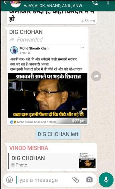 PunjabKesari, Madhya Pradesh, Jabalpur, Congress, BJP, IG Bhagawat Singh Chauhan, Viral Video, Shivraj Singh Chauhan, Kamalnath