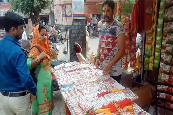 PunjabKesari, Rakhi Festival Image