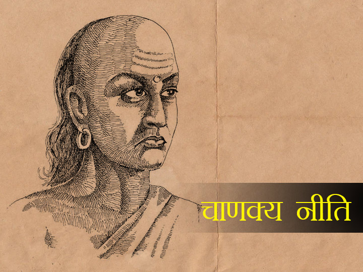 Chanakya Niti In Hindi, Chanakya Niti about Rights, Chanakya Gyan, Chanakya Success Mantra In Hindi, चाणक्य नीति सूत्र, Acharya Chanakya, Niti Gyan in hindi, Niti Shastra, Hindu Shastra, Hindu Religion