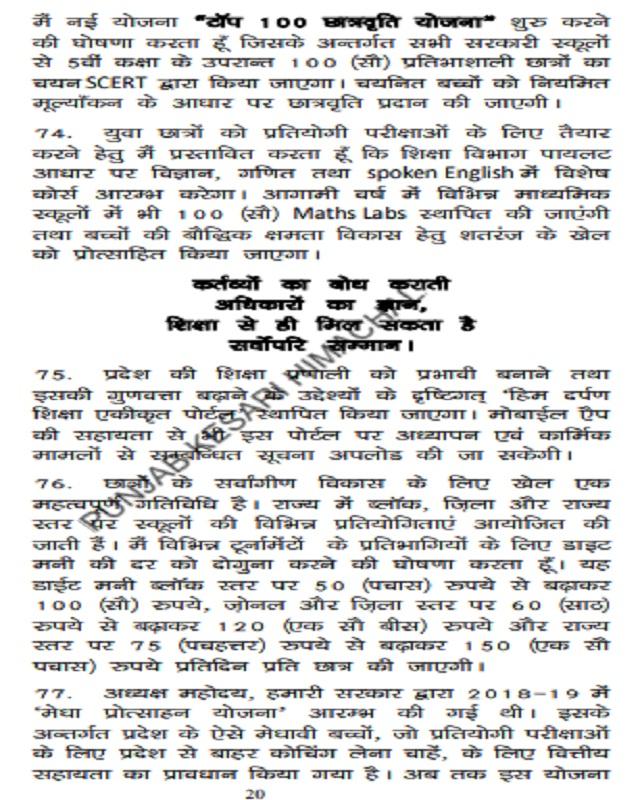 PunjabKesari, Budget Speech Image