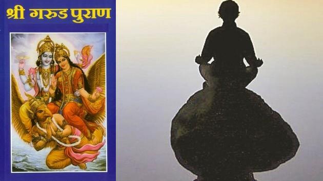 PunjabKesari, kundli tv, garuda purana image