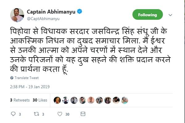 PunjabKesari, abhimany