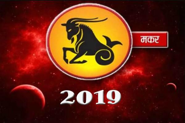 PunjabKesari Capricorn Rashifal in hindi 2019