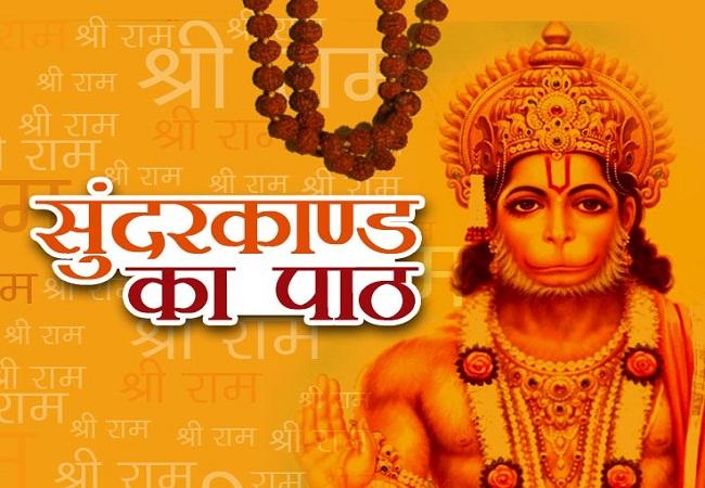 PunjabKesari, Hanuman jayanti 2020, Hanuman jayanti 2020 date, हनुमान जयंती, हनुमान जयंती 2020, हनुमान जी, Lord hanuman, Sri Hanuman, Benefits of Sundarkand Path, Sundarkand Path, सुंदरकांड, सुंदरकांड पाठ, Sundarkath Path in hindi, Mantra Bhajan Aarti