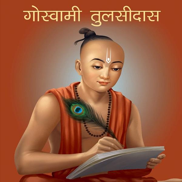 PunjabKesari, Goswami Tulsidas, गोस्वामी तुलसीदास