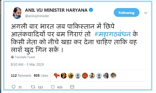 PunjabKesari, twitter anil vij