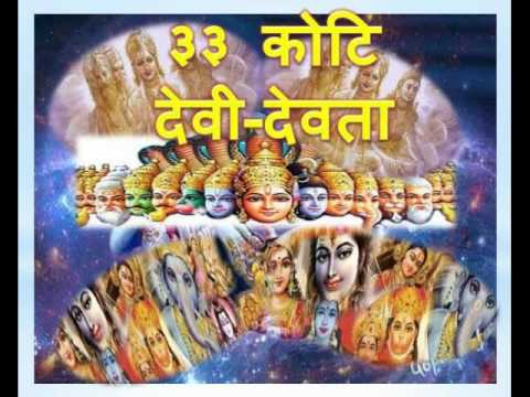 PunjabKesari, Dharm, 33 कोटि देवी देवता, 33 Devi Devta, Types of hindu devi devta, Types of Hindu Religion, Jyotish Vidya, Jyotish Gyan, Astrology In Hindi, ज्योतिषशास्त्र