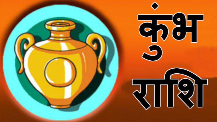 PunjabKesari, Mars transit, मंगल, मंगल का राश परिवर्तन, Mars Transit, Mars transit in Aquarius, 12 Zodiac Signs, Effects of 12 Zodiac Signs, Jyotish Gyan, Jyotish Shastra, Astrology, कुंभ राशि,  Aquarius zodiac