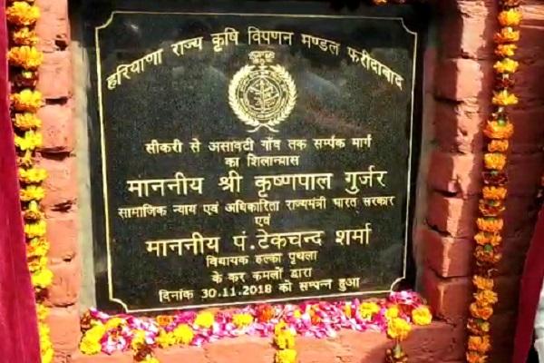 PunjabKesari, haryana, faridabad news, krishanpal gurjar,