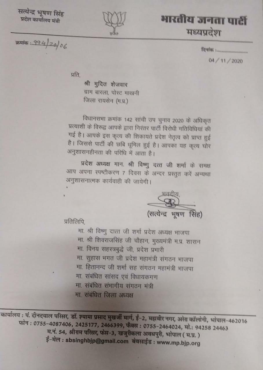 PunjabKesari, Madhya Pradesh, Gwalior, Bhopal, Gaurishankar Shejwar, Upuchanava, BJP, Congress