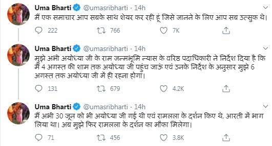 PunjabKesariMadhya Pradesh Hindi News, Punjab Kesari, BJP, Congress, Uma Bharti, Ramjanambhoomi, ram mandir