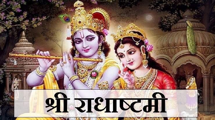 PunjabKesari, kundli tv, Radha Ashtami 2019, राधाष्टमी
