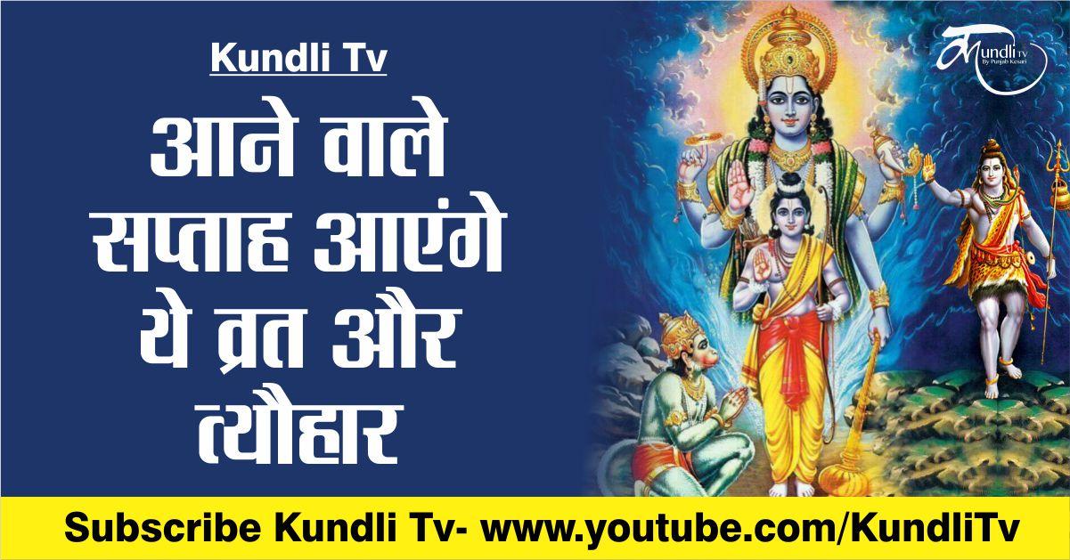 PunjabKesari, Hindu Vrat Upvaas, Vrat Katha In Hindi,