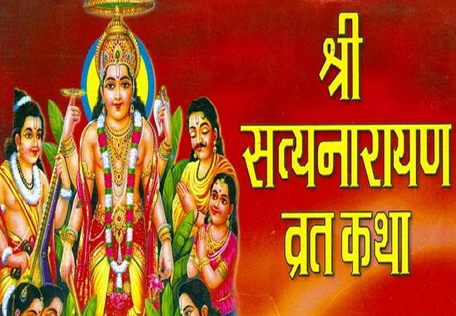 PunjabKesari, Satya Narayan Vrat Katha, सत्य नाराय व्रत कथा