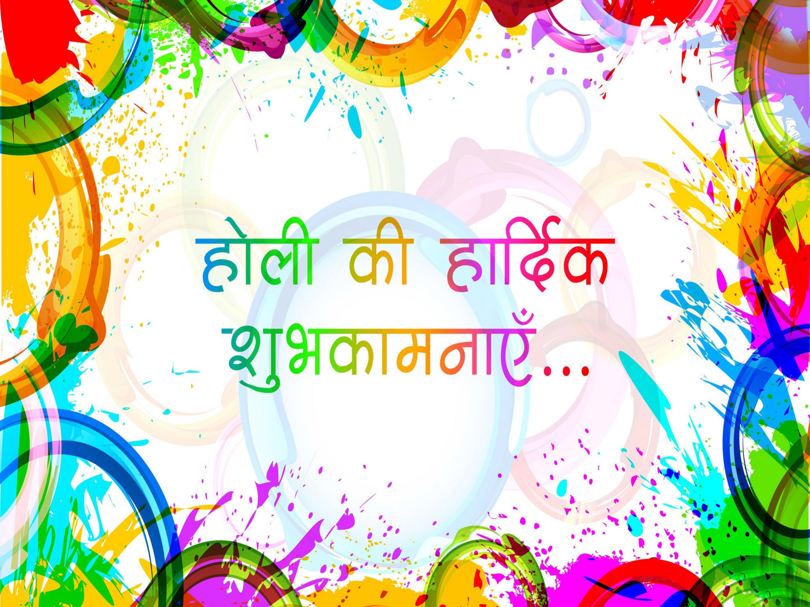 PunjabKesari, होली वॉलपेपर फोटो एचडी इमेज डाउनलोड,Holi Wallpaper Photo HD Image Download