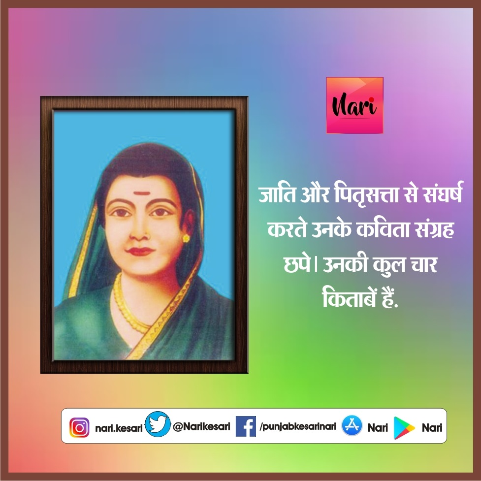 PunjabKesari, savitribhai Phule image, सावित्रीबाई ज्योतिराव फुले इमेज