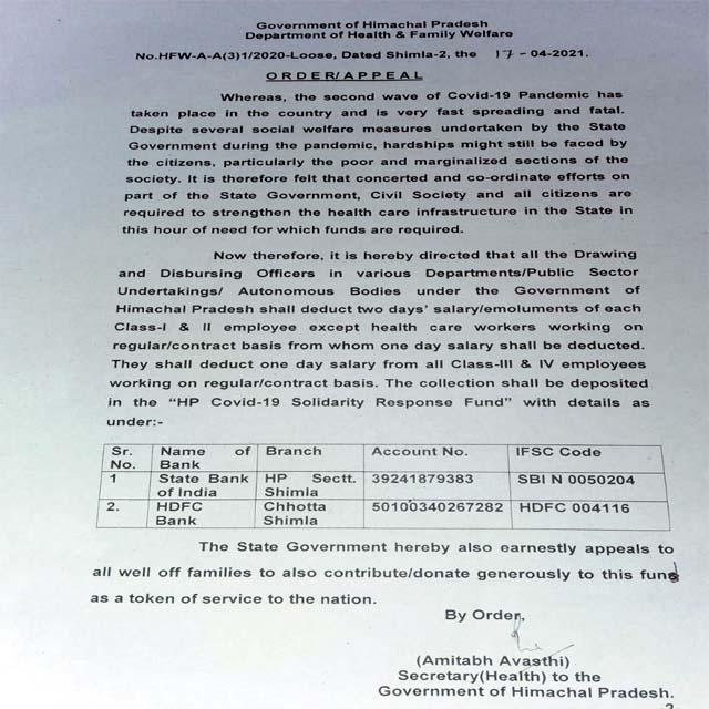 PunjabKesari, Notification Letter Image