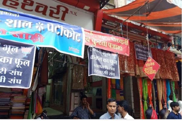 protest of businessman against bjp