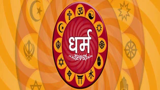 PunjabKesari, Importance of Religion, Religion