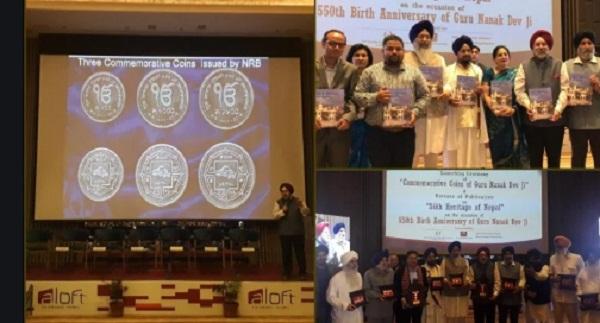 nepal launches coins to mark guru nanak s 550th birth anniversary