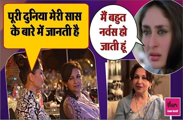 मैं बहुत नर्वस हो जाती हूं जब लोग मुझसे मेरी सास के बारे में पूछते हैं, करीना ने सास शर्मिला को लेकर खुलासे