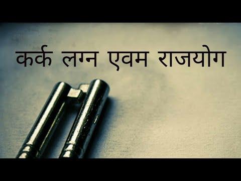 PunjabKesari, कर्क लग्न राजयोग, Cancer, कर्क
